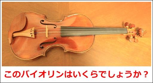 高すぎるバイオリンの値段の話